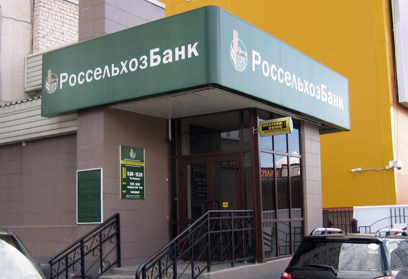 О денежных переводах на Украину в «Россельхозбанке»