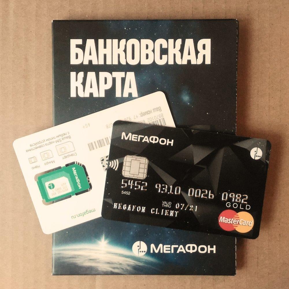 Нехорошая история с банковской картой Мегафон