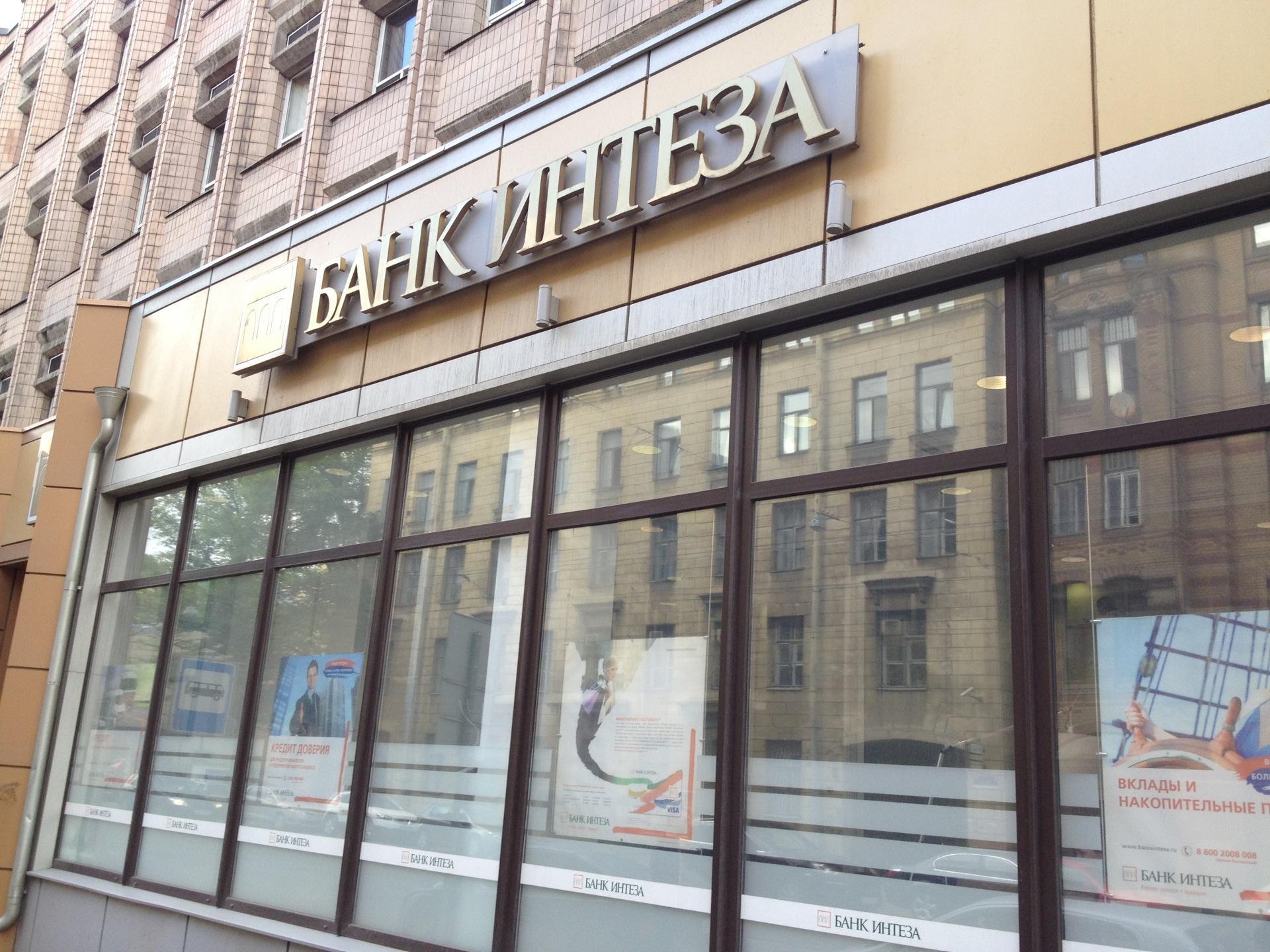 головной офис банка интеза в москве
