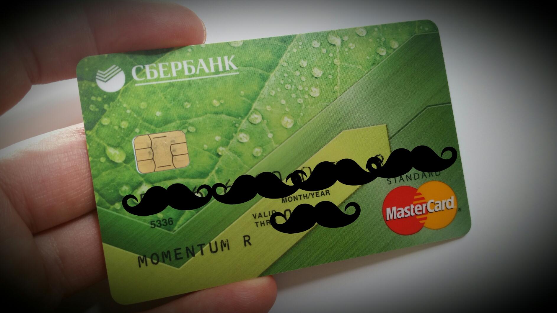 кредиты на карту сбербанка моментум того, чтобы получить