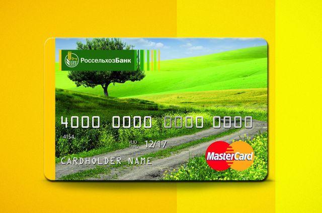 """кредитная карта """"Хозяин"""""""