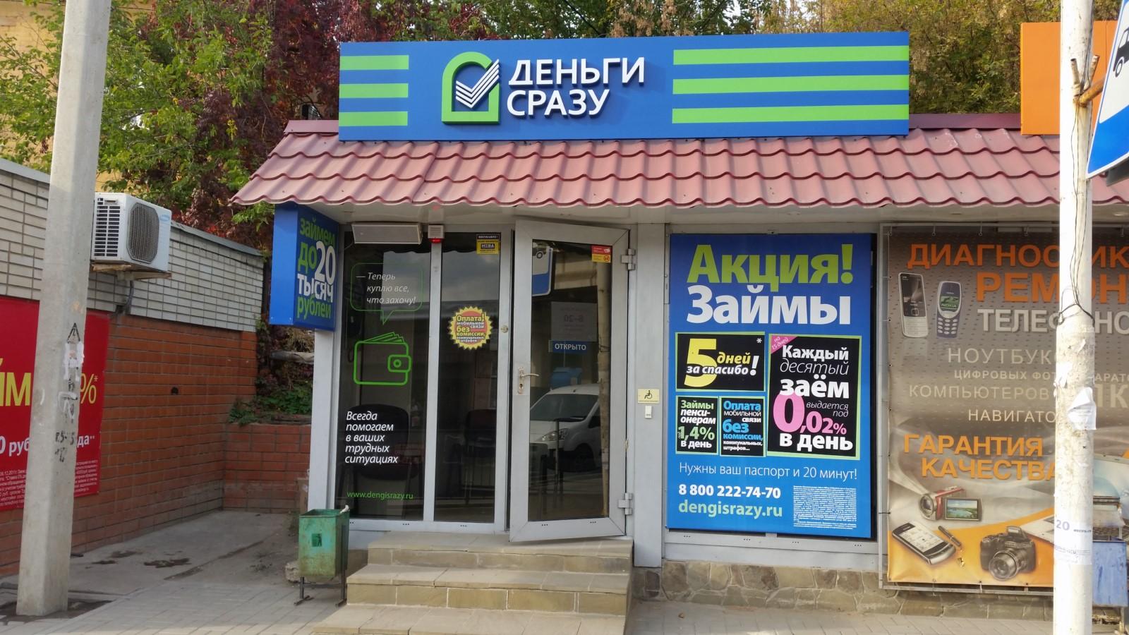 деньги сразу ru оплатить займ