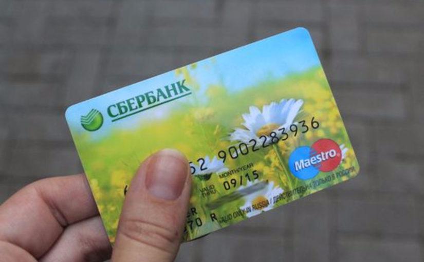 Отзыв о международной дебетовой карте Сбербанка «Социальной»